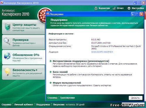 Ключи Для Антивирус Касперского 7 0